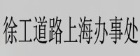 徐工道路机械上海营销中心