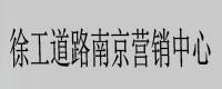徐工道路机械南京营销中心