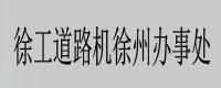 徐工道路机械徐州办事处