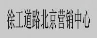 徐工道路机械北京营销中心